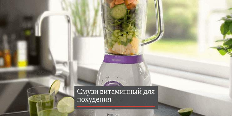 смузи-для-похудения-витаминный