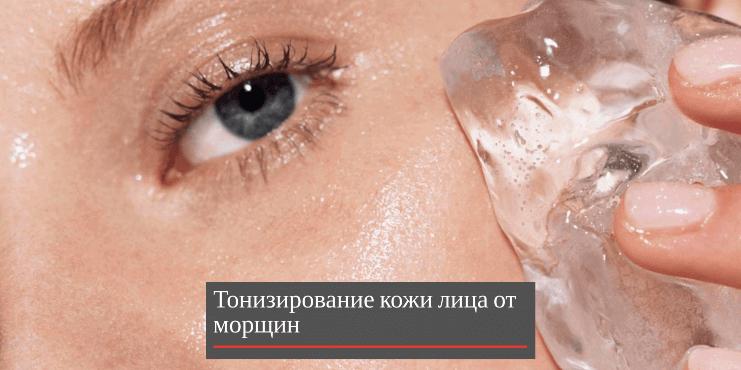 домашняя-маска-для-лица-от-морщин-тонизирование