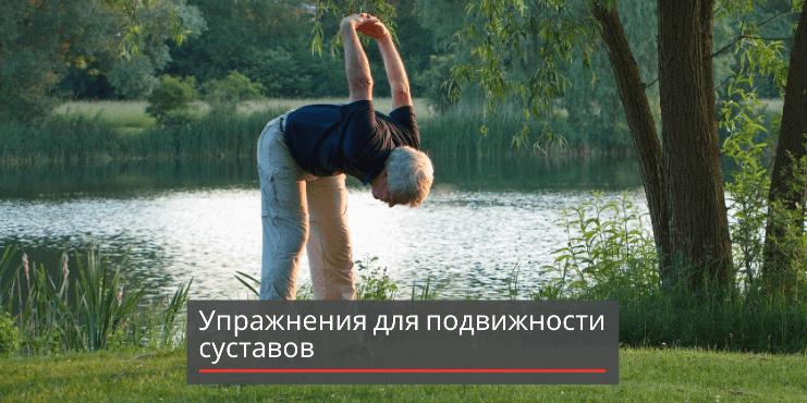 упражнения-для-похудения-для-женщин-суставы