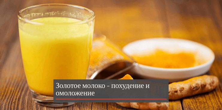 золотое-молоко-для-похудения