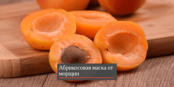 абрикосовая-маска-для-лица