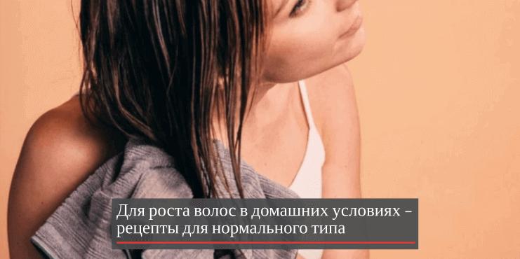 для-роста-волос-в-домашних-условиях-рецепты