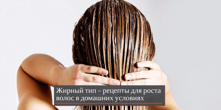 жирные-волосы-рецепты-для-роста-волос