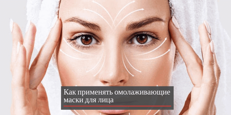 как-применять-омолаживающие-маски