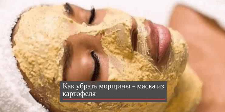 маска-от-морщин-из-картофеля