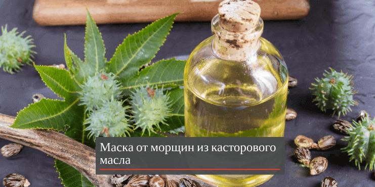 маска-из-касторового-масла