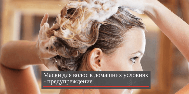 маски-для-волос-в-домашних-условиях-предупреждение