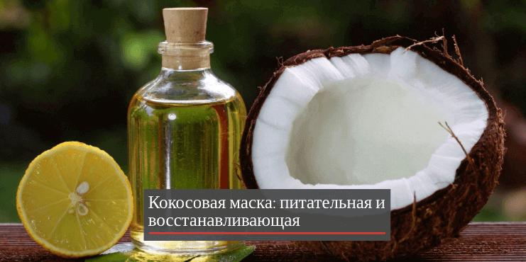 маски-для-волос-в-домашних-условиях-кокосовая