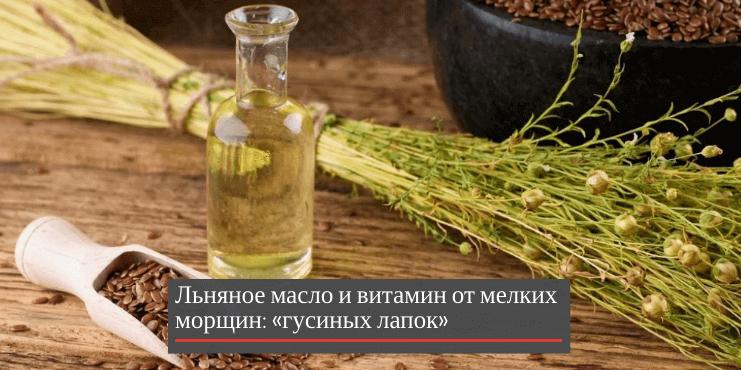 льняное-масло-от-морщин