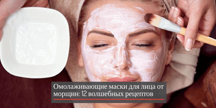 Омолаживающие маски для лица от морщин: 12 волшебных рецептов