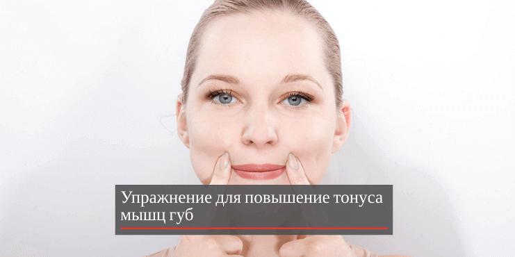 подтянутый-овал-лица-упражнения-для-губ
