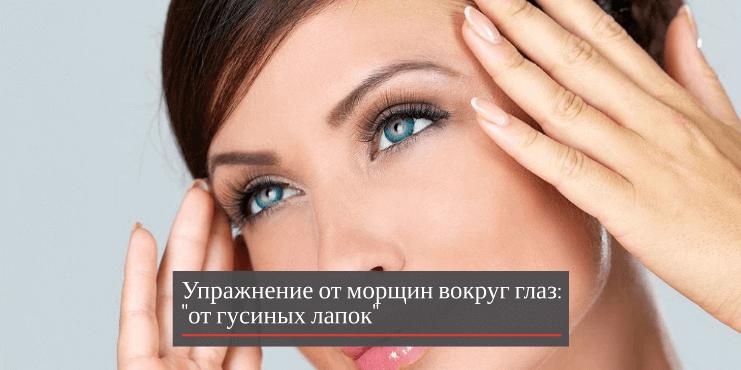 упражнения-от-морщин-вокруг-глаз-гусиные-лапки