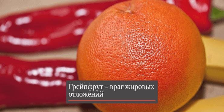 как-быстро-похудеть-грейпфрут
