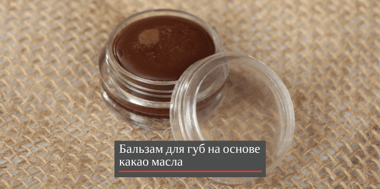 масло-какао-от-морщин