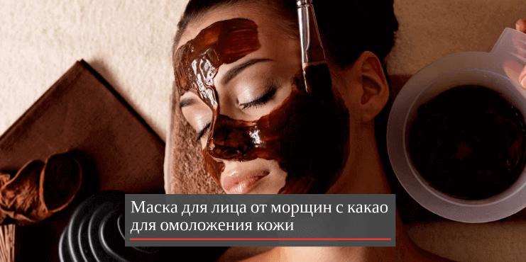 Маска для лица от морщин с какао для омоложения кожи