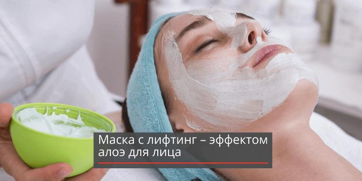 маска-лифтинг