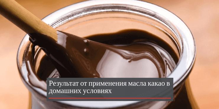 какао-масло-для-лица