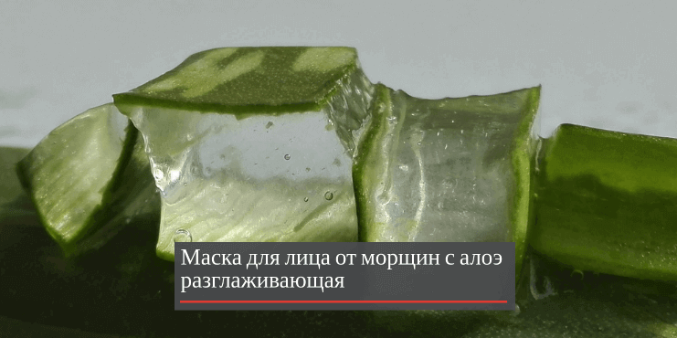 маска-с-алоэ
