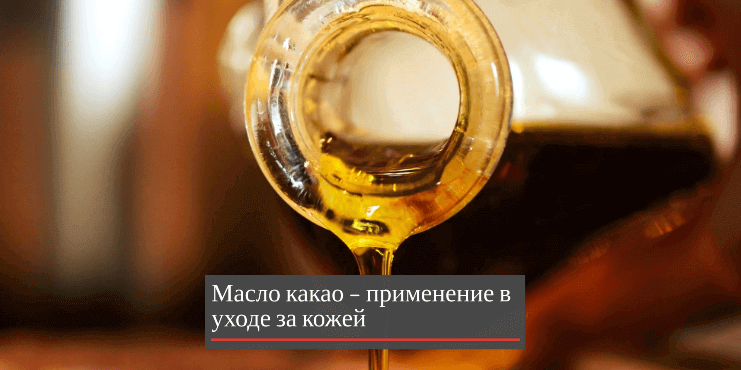 маска-от-морщин-масло