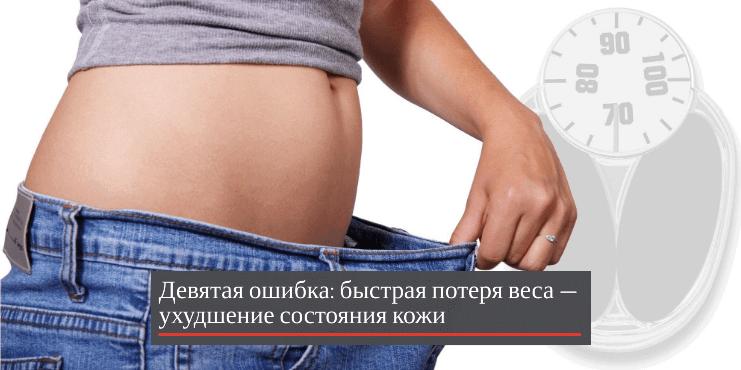 похудеть-быстро-вред-для-кожи