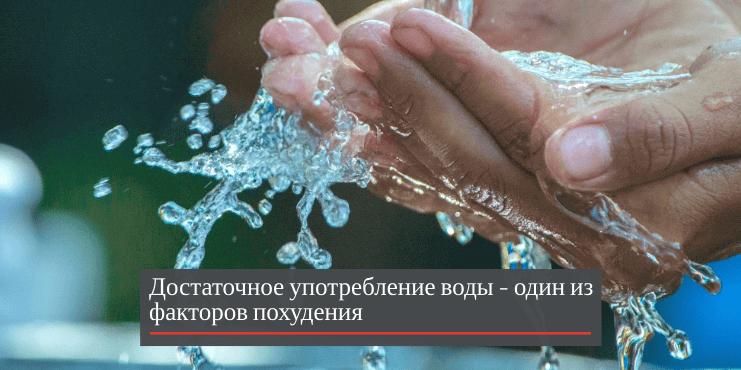 как-быстро-похудеть-роль-воды