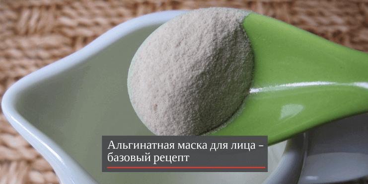 альгинатная-маска-базовый-рецепт