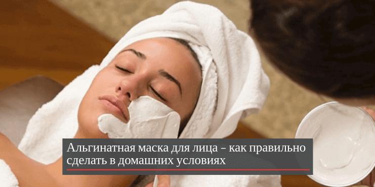 Альгинатная маска для лица – как правильно сделать в домашних условиях