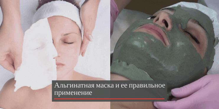 альгинатная-маска-применение