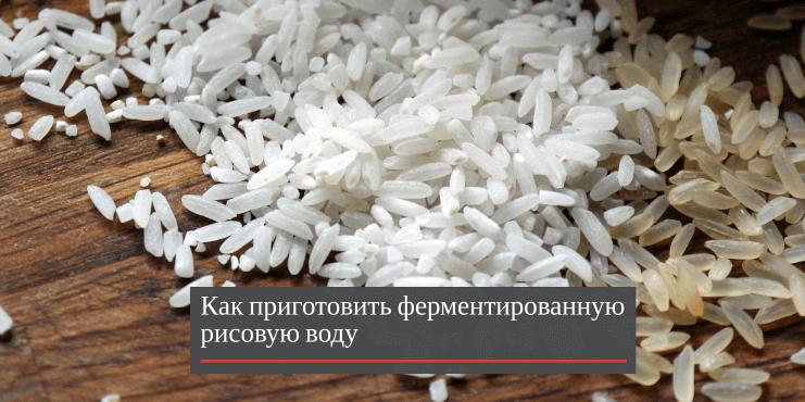ферментированная-рисовая-вода