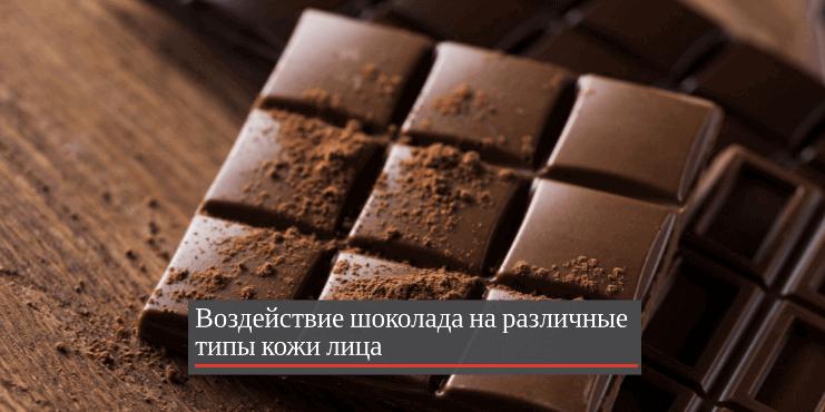 шоколад-маска-для-лица