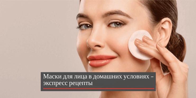 маски-для-лица-в-домашних-условиях-рецепты