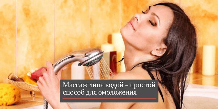 Массаж лица водой – простой способ для омоложения