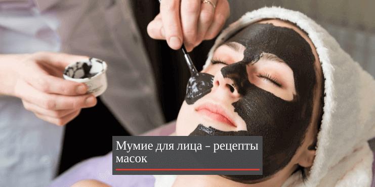 мумие-для-лица-рецепты-масок