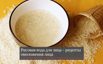 Рисовая вода для лица – рецепты омоложения