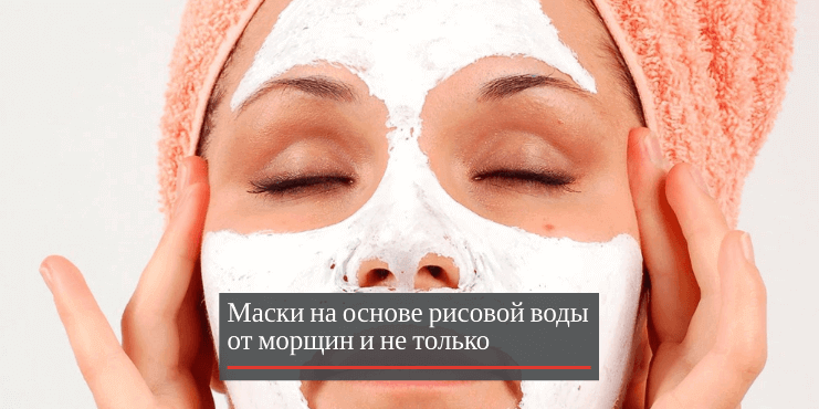 маски-от-морщин-на-рисе