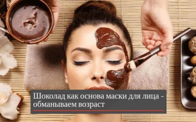 Шоколад как основа маски для лица — обманываем возраст