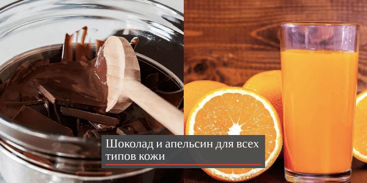 маска-для-лица-шоколад-апельсин