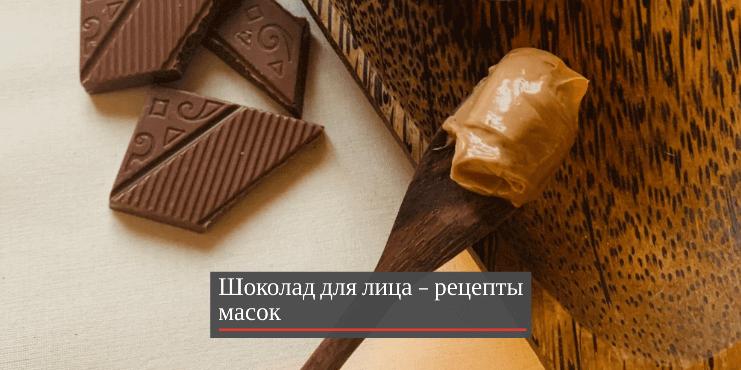 шоколад-рецепты-масок
