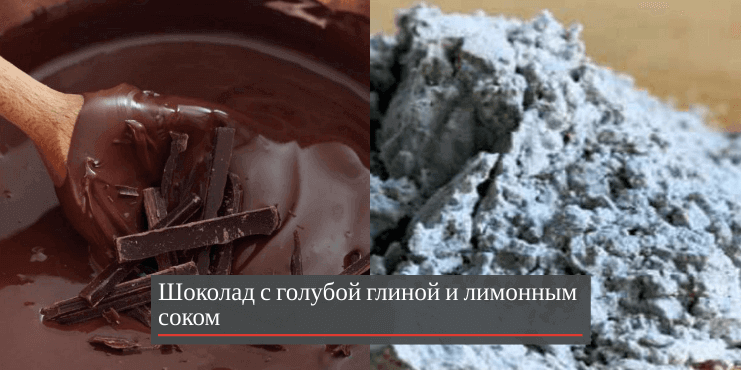 маска-шоколадная-с-глиной