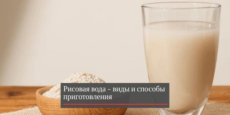 рисовая-вода-виды-и-способы-приготовления