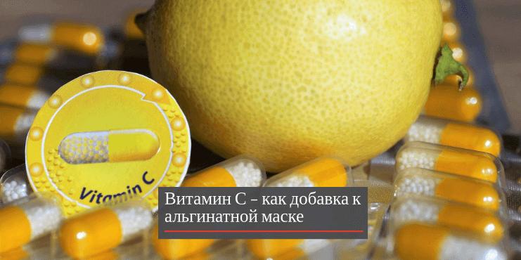 альгинатная-маска-для-лица-с-витаминами