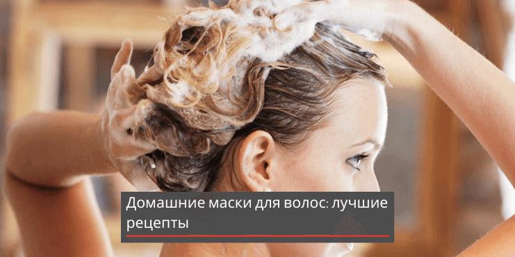 Домашние маски для волос: лучшие рецепты