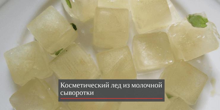 косметический-лед