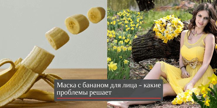 маска-для-лица-с-бананом-польза