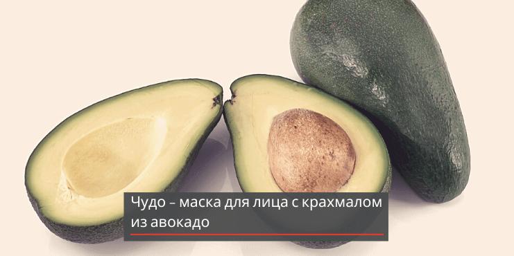 маска-с-авокадо