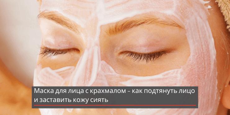 маска-для-лица-с-крахмалом