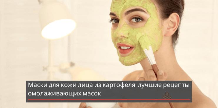 маски-для-кожи-лица