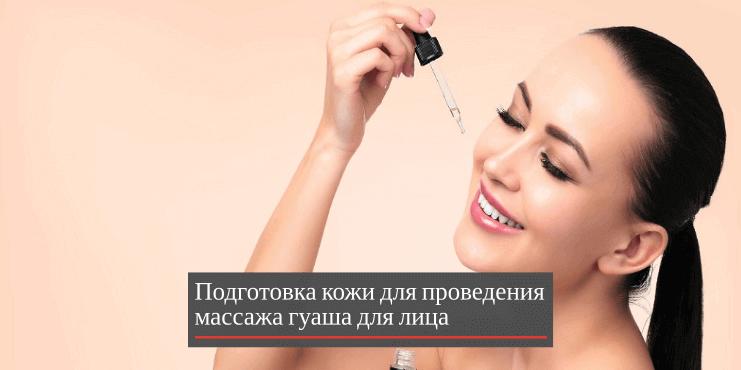 подготовка-к-массажу