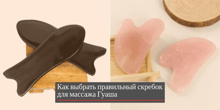 массаж-гуаша-для-лица-скребок
