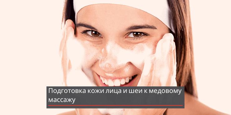 медовый-массаж-подготовка
